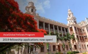 AsiaGlobal Fellows Program 2019 Apply by Jan31