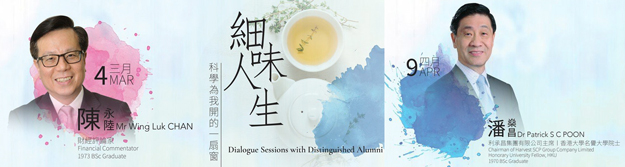 Science Oak Anniversary: Dialogue with Distinguished Alumni 細味人生系列
