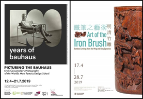"""""""Picturing the Bauhaus: Erich Consemüller's Photography of the World's Most Famous Design School."""" and """"Art of the Iron Brush: Bamboo Carvings from the Ming and Qing Dynasties."""""""