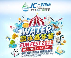 JC-WISE Water Fun Fest 識水嘉年華