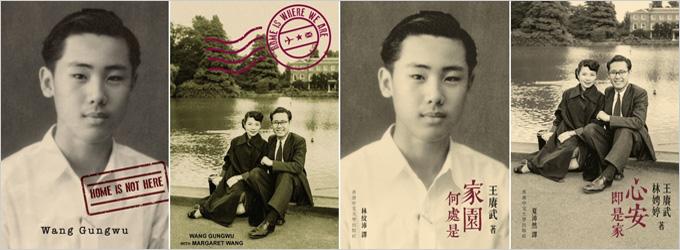 Books by Professor Wang Gungwu
