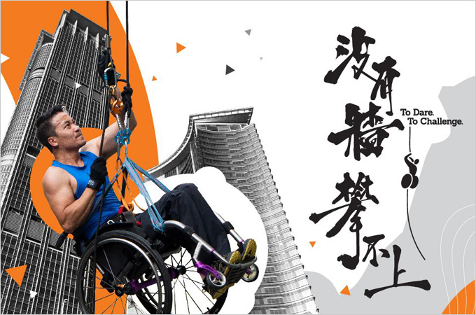Urban Climb 300M+