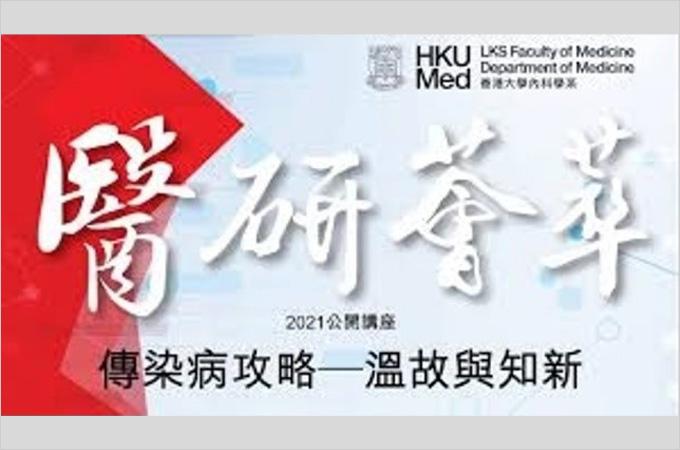 2019 冠狀病毒: 新知一覽   孔繁毅教授 / 預防肺炎 由疫苗做起   譚永輝醫生