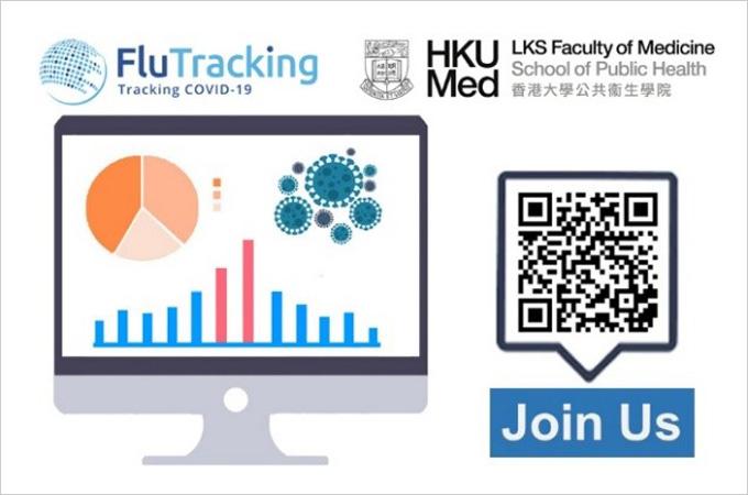 FluTracking「流感追蹤」