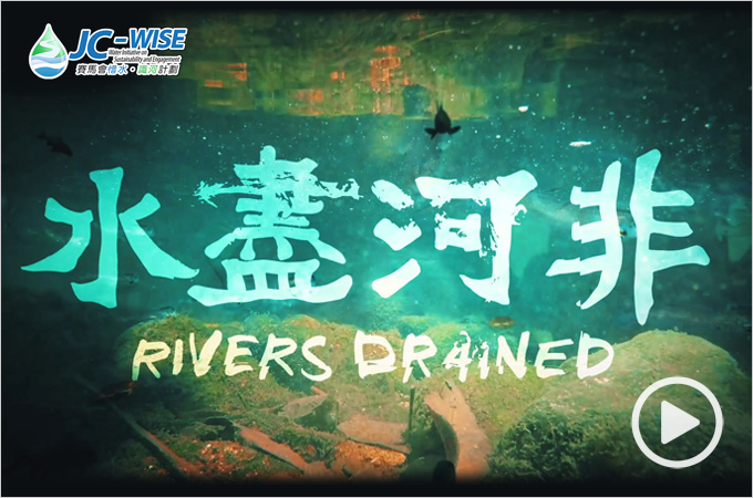 JC-WISE ''Befriend Our Waters'' Documentary Series: Episode 2 - Rivers Drained 水盡河非