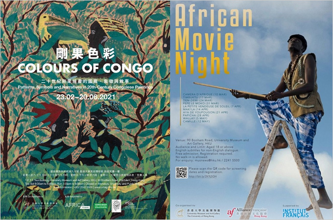 [23 Feb – 20 Jun] Colours of Congo: Patterns, Symbols and Narratives in 20th-Century Congolese Paintings