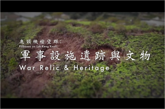 Discovery of War Relics and Heritage in Hong Kong