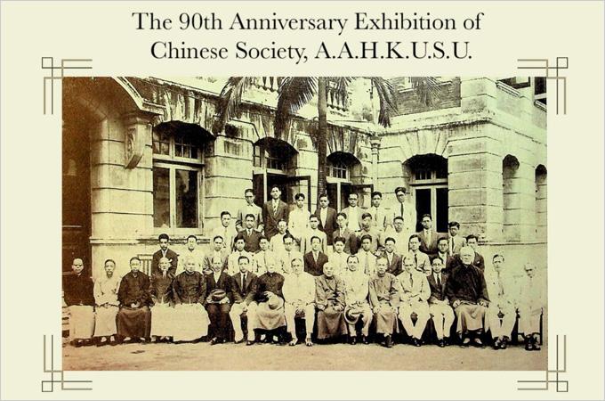 [Mar 15 – Apr 18] 90th Anniversary Exhibition of Chinese Society, Arts Association HKUSU