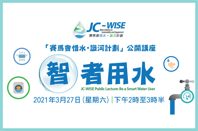 [Mar 27] JC-WISE Public Lecture: Be a Smart Water User