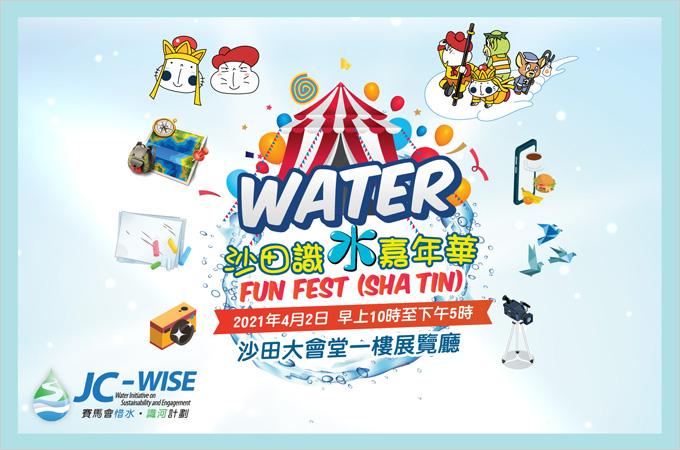 [Apr 2] JC-WISE Water Fun Fest (Sha Tin) 沙田識水嘉年華