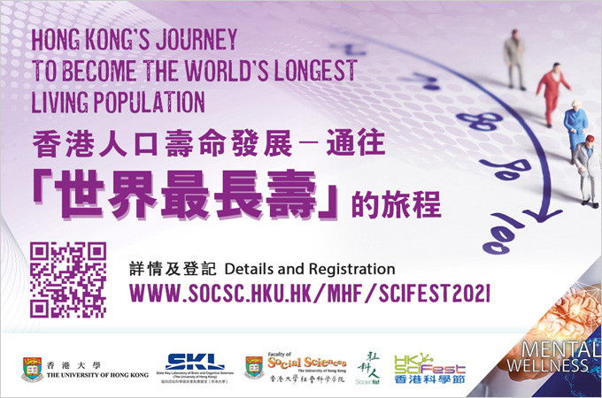 [Apr 8] Hong Kong's Journey to Become the World's Longest Living Population