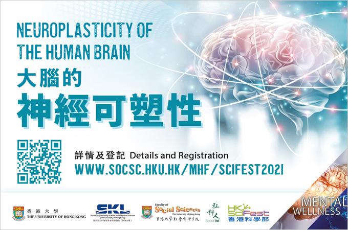 [Apr 10] Neuroplasticity of the Human Brain