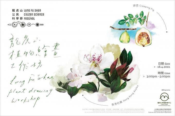 [Apr 18] Lung Fu Shan Plant Drawing Workshop