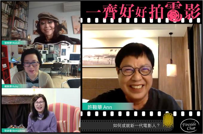 許鞍華、張婉婷、楊紫燁對談:300 萬,你想拍什麽?