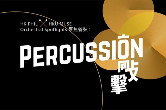 [May 16] HK PHIL x HKU MUSE | Orchestral Spotlights: Percussion
