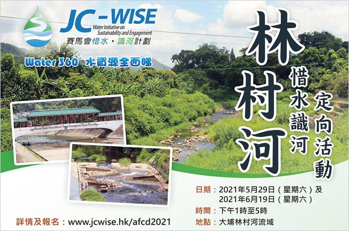 [May 29 & Jun 19] Lam Tsuen River Orienteering
