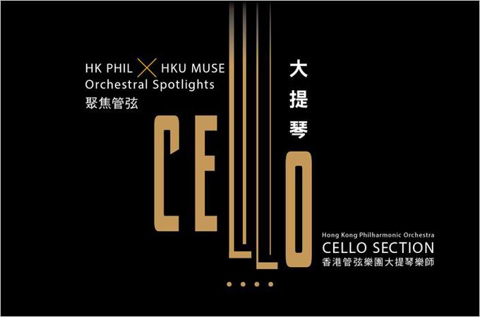 [Jun 13] HK PHIL x HKU MUSE | Cello