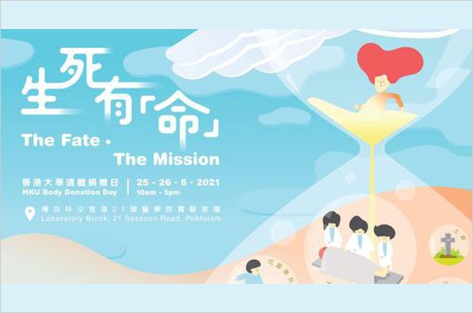 [Jun 25 – 26] HKU Body Donation Day