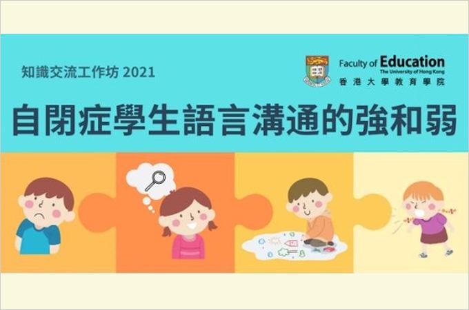 [Jun 26] 「自閉症學生語言溝通的強與弱」知識交流工作坊