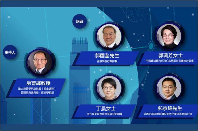 [Jul 16] 在變幻莫測的世界中探索香港金融服務業的發展
