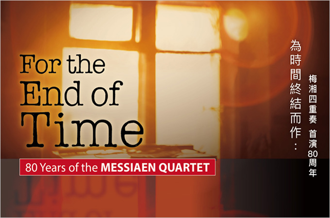 [Oct 8] For the End of Time: 80 Years of the Messiaen Quartet