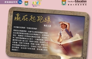 Banner for the 教育講座系列14 – 贏在起跑線