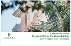 Banner for the Consultation Forum of the Rejuvenation of the Main Building