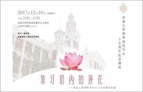 Banner of the香港大學佛學研究中心十五周年紀念講座  「象牙塔內的蓮花 — 香港大學佛學研究中心的回顧與前瞻」