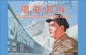 Image of the exhibition: North Korea's Public Face: Twentieth-century Propaganda Posters from the Zellweger Collection
