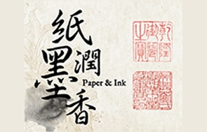 Image of the Paper and Ink: Ming and Qing Dynasty Manuscripts from the Jiayetang Collection, Fung Ping Shan Library, The University of Hong Kong Exhibition